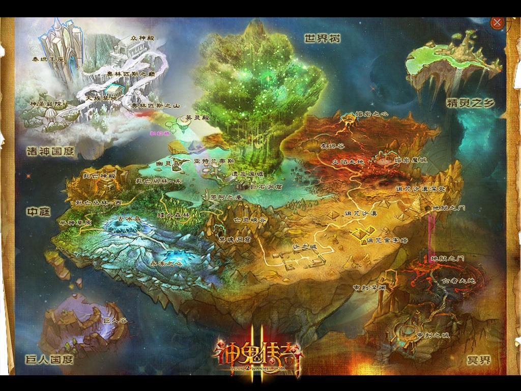 图片: 图片1:《神鬼传奇2》世界地图.jpg