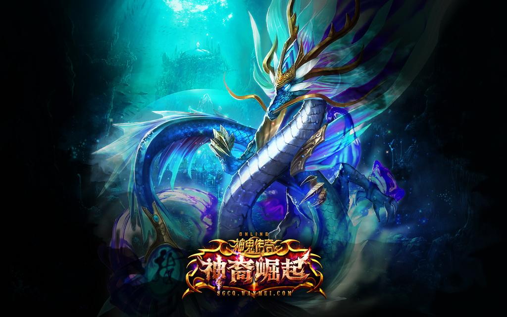 图片: 图片2 魔幻海底神龙.jpg