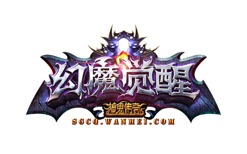 传奇游戏logo素材