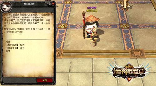 图片: 图1活动NPC.jpg