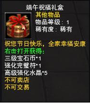 图片: 图5-端午祝福礼盒.jpg