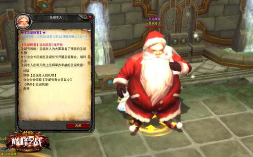 图片: 图3-圣诞老人.jpg