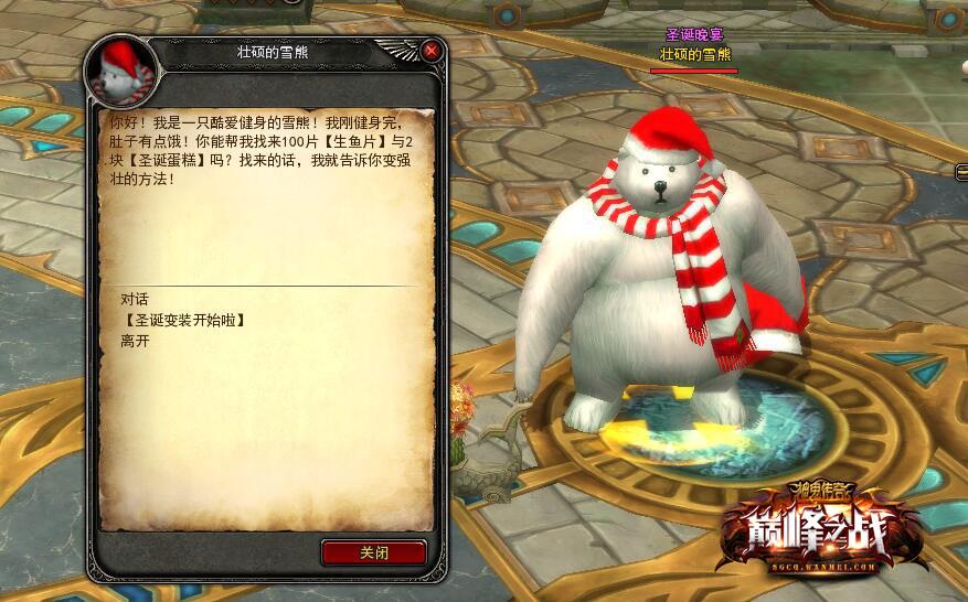 图片: 图5-圣诞变装.jpg