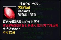 图片: 图9-神秘的红色石头.jpg