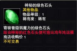图片: 图10-神秘的绿色石头.jpg