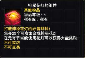 图片: 图2-神秘花灯的组件.jpg
