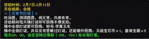 图片: 图4-元宵节灯谜活动.jpg