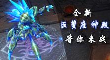 全新巨蟹星座神殿 海量奖励等你拿!