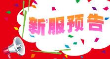 """【新服预告】连续登录免费领""""奥丁之翼"""""""