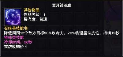 图片: 终极二+明悦镇魂曲.png