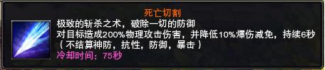 图片: 化身技能++死亡切割(物攻).png