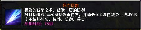 图片: 化身技能+死亡切割(魔攻).png