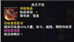 图片: 图3-战无不胜技能书.png