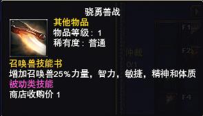 图片: 图4-骁勇善战技能书.png