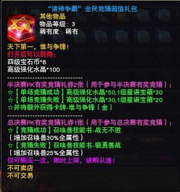 图片: 图1-全民竞猜礼包.png