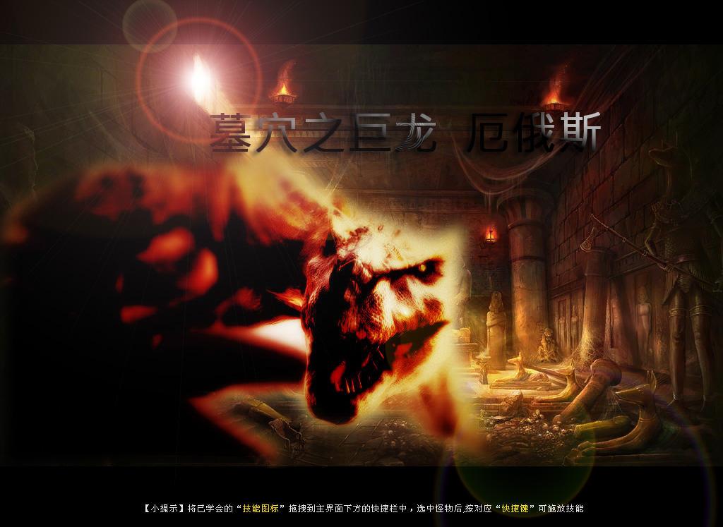 游戏活动 -《神鬼传奇》官方网站